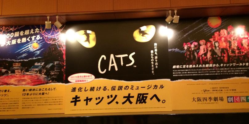 キャッツの宣伝