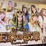 王家の紋章のポスター